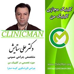 دکتر علی ستایش